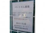 株式会社 肉の佐藤
