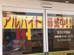 ほっかほっか亭 加古川平岡店