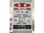 ダイエー グルメシティ夙川店