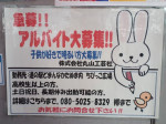 株式会社丸山工芸社(道の駅どまんなかたぬま内 ちびっこ広場)