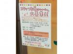 咲菜 近鉄大阪上本町駅店