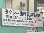 東日本交通株式会社