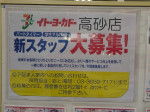 イトーヨーカドー 高砂店