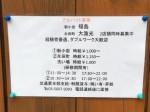 新小岩井 福島