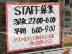 セブン-イレブン 大阪本田3丁目店