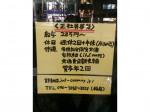 なぜ蕎麦にラー油を入れるのか。 神田小川町
