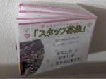 ミカヅキモモコ ららぽーと豊洲店