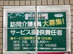 ツクイ 新宿早稲田