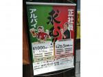 白木屋 南海堺駅前店