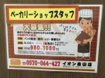 イオンのベーカリーショップ 金山店