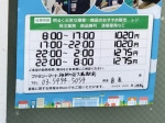 ファミリーマート 祖師ヶ谷大蔵駅前店