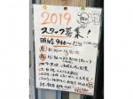 まるい飯店 大阪特上餃子製造直売所本店