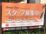 デニーズ 八雲店