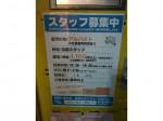 じゃんぱら 名古屋大須2号店