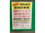 東急ストア 東林間店(調剤薬局)