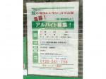 トヨタレンタリース名古屋 名古屋国際センター前店