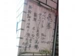 中華料理 北京飯店