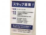 メガネのアイガン イオン八事店