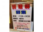 中央軒 大阪マルビル店
