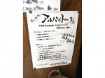 おさかなや 魚魚権 目黒店