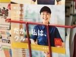 マクドナルド 南堀江関西スーパー店