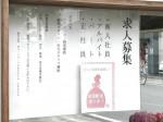 京都パティスリー ボウ・ベル・ベル