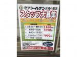 セブン-イレブン 川崎小田店