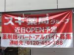 スギ薬局 赤坂見附店