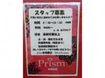 Prism(プリズム) 各務原店
