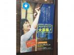 Relax 天神橋2丁目南店