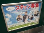 ファミリーマート 近鉄阿部野橋駅地下東改札外店