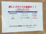 東武ストア フエンテふじみ野店