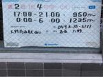 ファミリーマート 大野高坂駅西口店