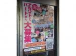 カレーハウス CoCo壱番屋 千代田区専大通店