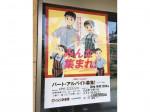 カレーハウス CoCo壱番屋 京急平和島駅前店