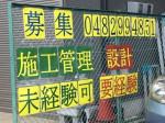 株式会社トーワエンジニアリング 東京支店