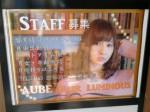 AUBE hair luminous(オーブ ヘアー ルミナス) 千葉店