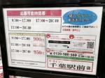 ザ・ダイソー 千葉駅前店