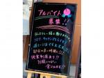 バーミヤン 徳島北島店