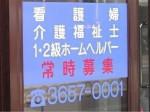 江戸川ヘルパーセンター
