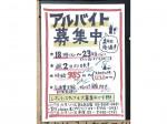 Izakaya ピリカラソース BABA店