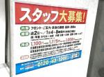 カラオケ館 浜松町店