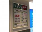 asnas exp(アズナスエクスプレス) 阪急梅田三番街店