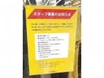 D_MALL(ディーモール) 名古屋ラシック店