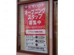 ピザハット 竜美ヶ丘店