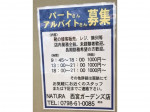 NATURA(ナトゥーラ) 阪急西宮ガーデンズ店