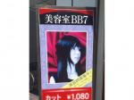 美容室BB7 越谷店