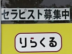 りらくる 岡崎光ヶ丘店