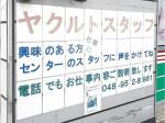 埼玉東部ヤクルト販売株式会社 三郷第二サービスセンター