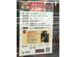 上島珈琲店 虎ノ門
